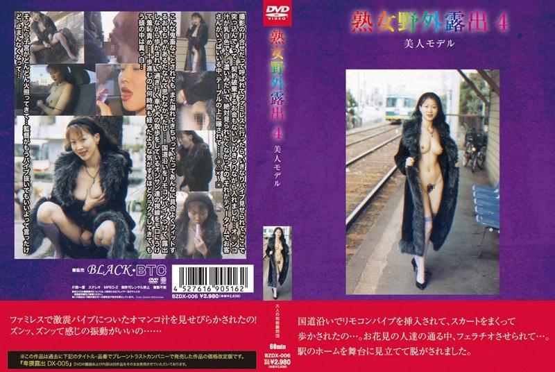 野外にて、熟女の露出無料動画像。熟女野外露出 4 美人モデル