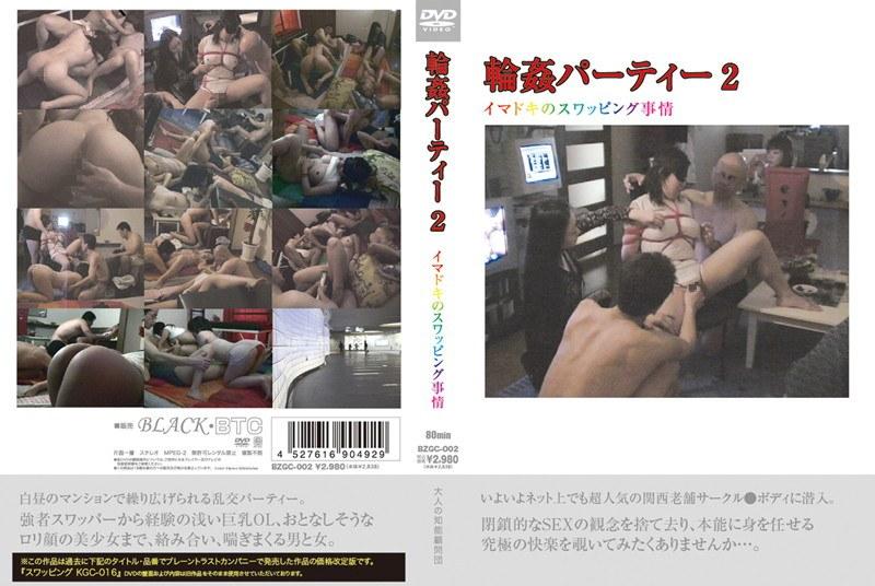 ロリの美人の縛り無料美少女動画像。輪姦パーティー 2 イマドキのスワッピング事情