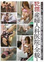 (111bznt00001)[BZNT-001] 犯罪産婦人科医院の全貌 1 ダウンロード