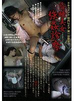 (111bzxy00005)[BZXY-005] 院内レイプ 昏睡美女強姦診察 5 ダウンロード