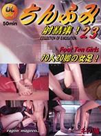 (111cf00023)[CF-023] ちんふみ 23 射精集 Vol.1 ダウンロード
