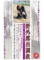 (111dbp006)[DBP-006] 野外露出調教 第6章 多美香 ダウンロード