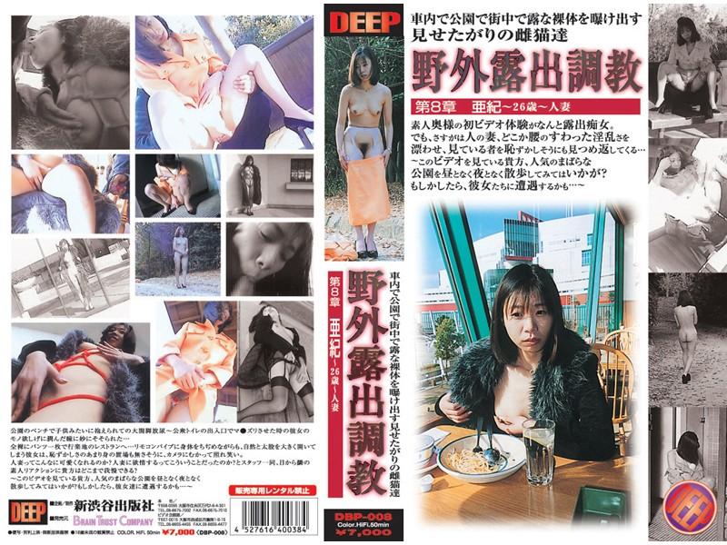 野外にて、淫乱の痴女の奴隷無料熟女動画像。野外露出調教 第8章 亜紀