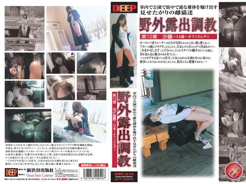 野外にて、人妻の淫語無料熟女動画像。野外露出調教 第10章 沙羅