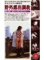 (111dbp014)[DBP-014] 野外露出調教 第14章 まい ダウンロード