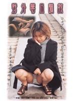 (111dbp110)[DBP-110] 野外露出調教 佐伯祥子 ダウンロード