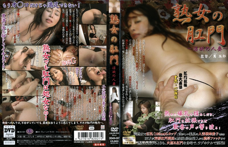 ラブホにて、巨乳の熟女の異物挿入無料動画像。熟女の肛門 淫欲の人妻