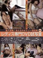 レディス専門DVD試写室 001 ダウンロード