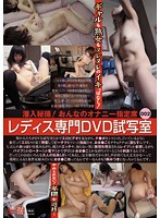 (111dddc00002)[DDDC-002] レディス専門DVD試写室 002 ダウンロード