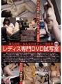 レディス専門DVD試写室 002