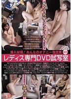 (111dddc00003)[DDDC-003] レディス専門DVD試写室 003 ダウンロード