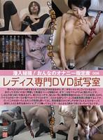 (111dddc00006)[DDDC-006] レディス専門DVD試写室 006 ダウンロード
