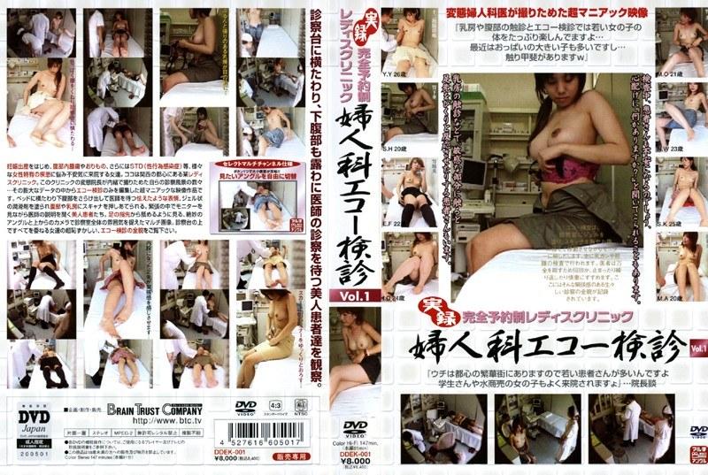 実録 完全予約制レディスクリニック 婦人科エコー検診 Vol.1