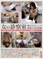 (111ddfe00001)[DDFE-001] 女の診察室 Vol.1 ダウンロード