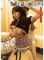 (111ddfe00003)[DDFE-003] 女の診察室 Vol.3 ダウンロード