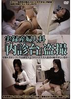 (111ddfi00001)[DDFI-001] 実録産婦人科「内診台」盗撮 ダウンロード