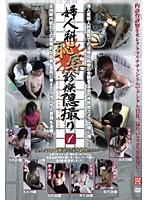 (111ddhk001)[DDHK-001] 婦人科恥辱診療隠撮り 1 ダウンロード