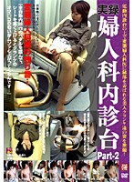 (111ddhk003)[DDHK-003] 実録 婦人科内診台 Part-2 ダウンロード
