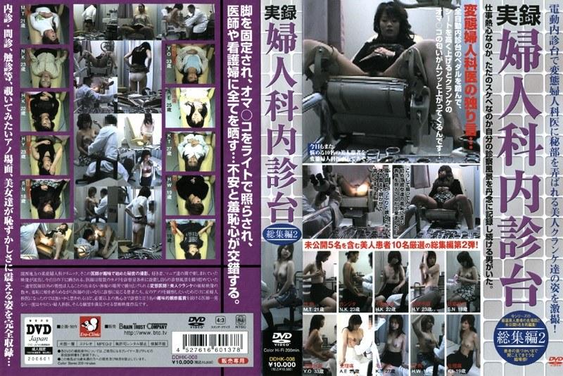 人妻の無料熟女動画像。実録 婦人科内診台 総集編 2