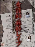 (111ddkr00001)[DDKR-001] 看護師麻酔レイプ 驚愕、休憩室猥褻行為のすべて ダウンロード