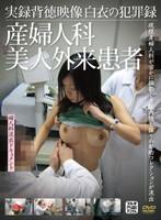 (111ddnu00001)[DDNU-001] 産婦人科美人外来患者 第一集 ダウンロード