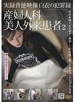 産婦人科美人外来患者 第二集 ダウンロード