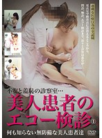 (111ddse001)[DDSE-001] 美人患者のエコー検診 Vol.1 ダウンロード
