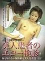 美人患者のエコー検診 Vol.4