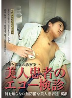 美人患者のエコー検診 Vol.6