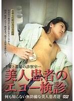 (111ddse00006)[DDSE-006] 美人患者のエコー検診 Vol.6 ダウンロード