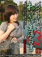 わびさび生活白書 vol.1 ダウンロード
