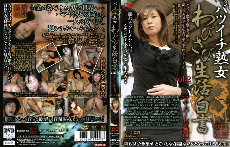 子持ちの熟女、橋本由香出演のsex無料動画像。わびさび生活白書 vol.2