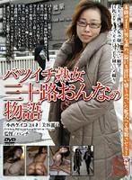 バツイチ熟女 三十路おんなの物語 小西ケイコ ダウンロード
