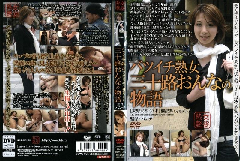スレンダーの美女、天野京香出演の中出し無料動画像。バツイチ熟女 三十路おんなの物語 天野京香