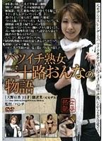 バツイチ熟女 三十路おんなの物語 天野京香 ダウンロード
