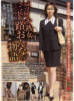 (111ddws00006)[DDWS-006] バツイチ熟女 三十路おんなの物語 ダウンロード