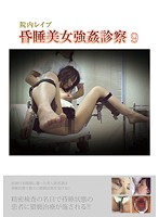 猥褻麻酔治療カルテ File1 ダウンロード