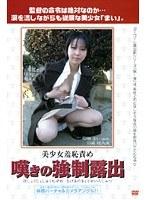 (111ddyy001)[DDYY-001] 美少女恥辱責め 嘆きの強制露出 ダウンロード