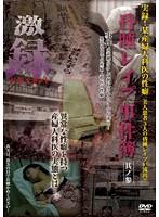 (111ddzz003)[DDZZ-003] 某産婦人科医 昏睡レイプ事件簿 其ノ参 ダウンロード