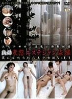 (111desh004)[DESH-004] 実録変態 エステシャン盗撮 罠にはめられた美少女達 Vol.4 ダウンロード