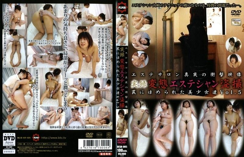 実録変態 エステシャン盗撮 罠にはめられた美少女達 Vol.5
