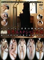 (111desh00005)[DESH-005] 実録変態 エステシャン盗撮 罠にはめられた美少女達 Vol.5 ダウンロード