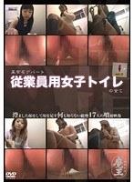 某有名デパート従業員用 女子トイレの全て vol.3 ダウンロード