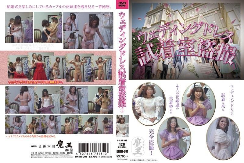 ランジェリーの花嫁ののぞき無料動画像。ウェディングドレス試着室盗撮 1