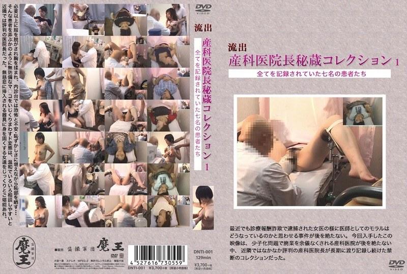 [DNTI-001] 流出 産科医院長秘蔵コレクション 1