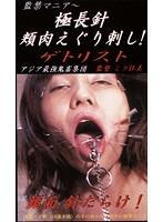 (111gt00002)[GT-002] 極長針頬肉えぐり刺し ゲトリスト ダウンロード