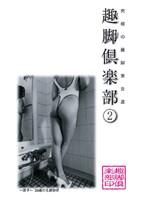 (111lx002)[LX-002] 究極の麗脚美女達 趣脚倶楽部 2 ダウンロード