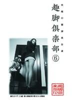(111lx006)[LX-006] 究極の麗脚美女達 趣脚倶楽部 6 ダウンロード