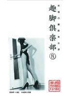 (111lx008)[LX-008] 究極の麗脚美女達 趣脚倶楽部 8 ダウンロード