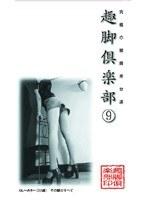 (111lx009)[LX-009] 究極の麗脚美女達 趣脚倶楽部 9 ダウンロード